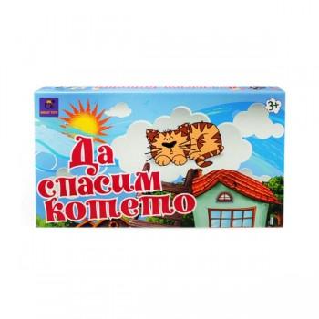 Да спасим котето - настолна игра