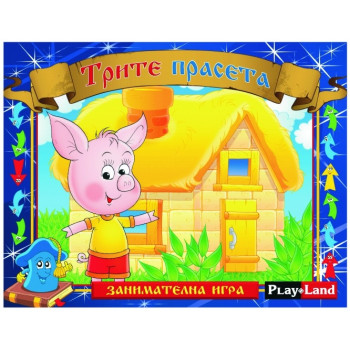 """Детска занимателна игра """"Трите прасенца"""""""
